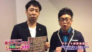 東京グランド花月出演のパンクブーブーが見所を語る