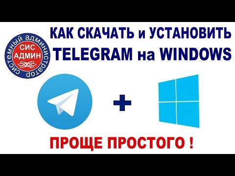 TELEGRAM для WINDOWS / Как скачать и установить Телеграм на Виндовс / Бесплатные прокси для Телеграм