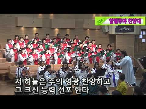 20200105 김해활천교회 할렐루야찬양대 신의 영광