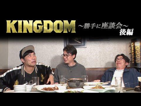 映画『キングダム』勝手に座談会【後編】