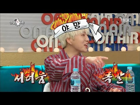 [RADIO STAR] 라디오스타 - Ambition mc, Kang Seung-yoon episode quiet steps in advance?!20170517