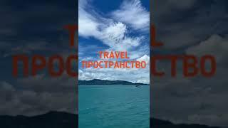 travel vlog путешествие турагент Первое Трэвел Пространство в Беларуси