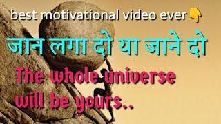 जान लगा दो या जाने दो | best motivational video in hindi