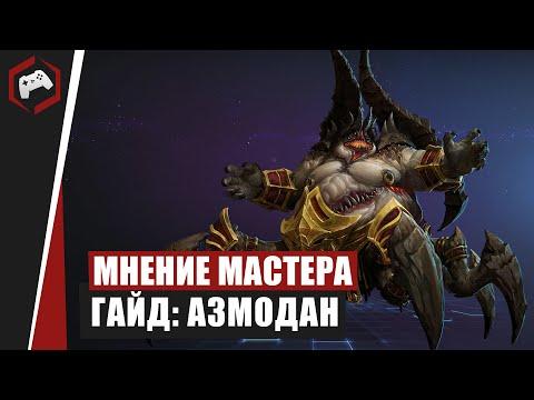 видео: МНЕНИЕ МАСТЕРА: «shtutik» (Гайд - Азмодан) | heroes of the storm