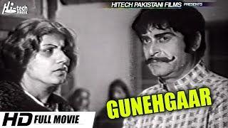 GUNEHGAAR (FULL MOVIE) - YOUSAF KHAN & RANGEELA - OFFICIAL PAKISTANI MOVIE