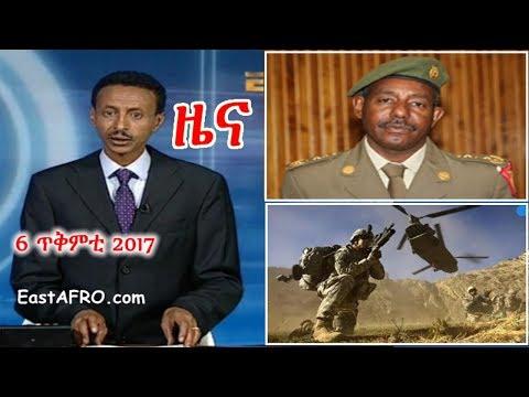 Eritrean News ( October 6, 2017) |  Eritrea ERi-TV