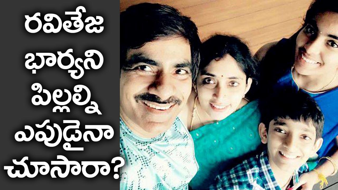 Ravi Teja Exclusive Unseen Family Pics With Wife Children Filmy