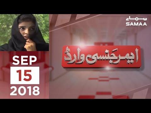 Jali police muqabla   Emergency Ward   SAMAA TV   Sep 15, 2018