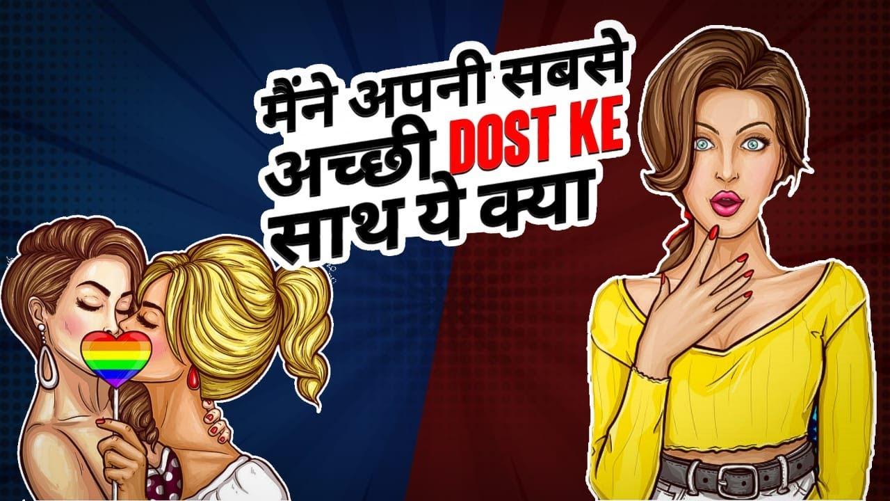Meri Kahani :- मैंने मेरी सबसे अच्छी दोस्त के साथ ये किया | I kissed My BFF | Short Hindi Story