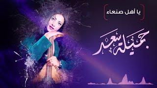 (جميله سعد - يا اهل صنعاء (كلمات      Jameelah Saad - Ya Ahal Sana'a ( lyrics video )