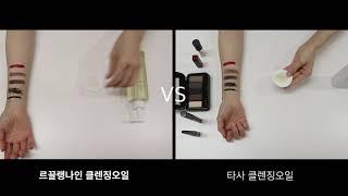 [세정력 비교테스트] 르끌랭나인 클렌징오일 노메이크업 …