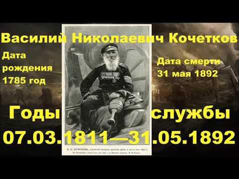 Стаж русского солдата 7 дней 2 месяца 81 год