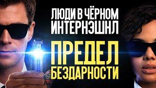 ЛЮДИ В ЧЕРНОМ: ИНТЕРНЭШНЛ - ПРЕДЕЛ БЕЗДАРНОСТИ (обзор фильма)
