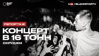 Скруджи - Первый сольный концерт в 16 Тонн (видеоотчет)