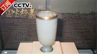 《国宝档案》 20170830 镇馆之宝——皇帝的金釦玉杯 | CCTV-4