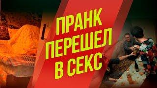ВПИСКА ЗАКОНЧИЛАСЬ СЕКСОМ !!! \ ZHVACHKA PRANKS
