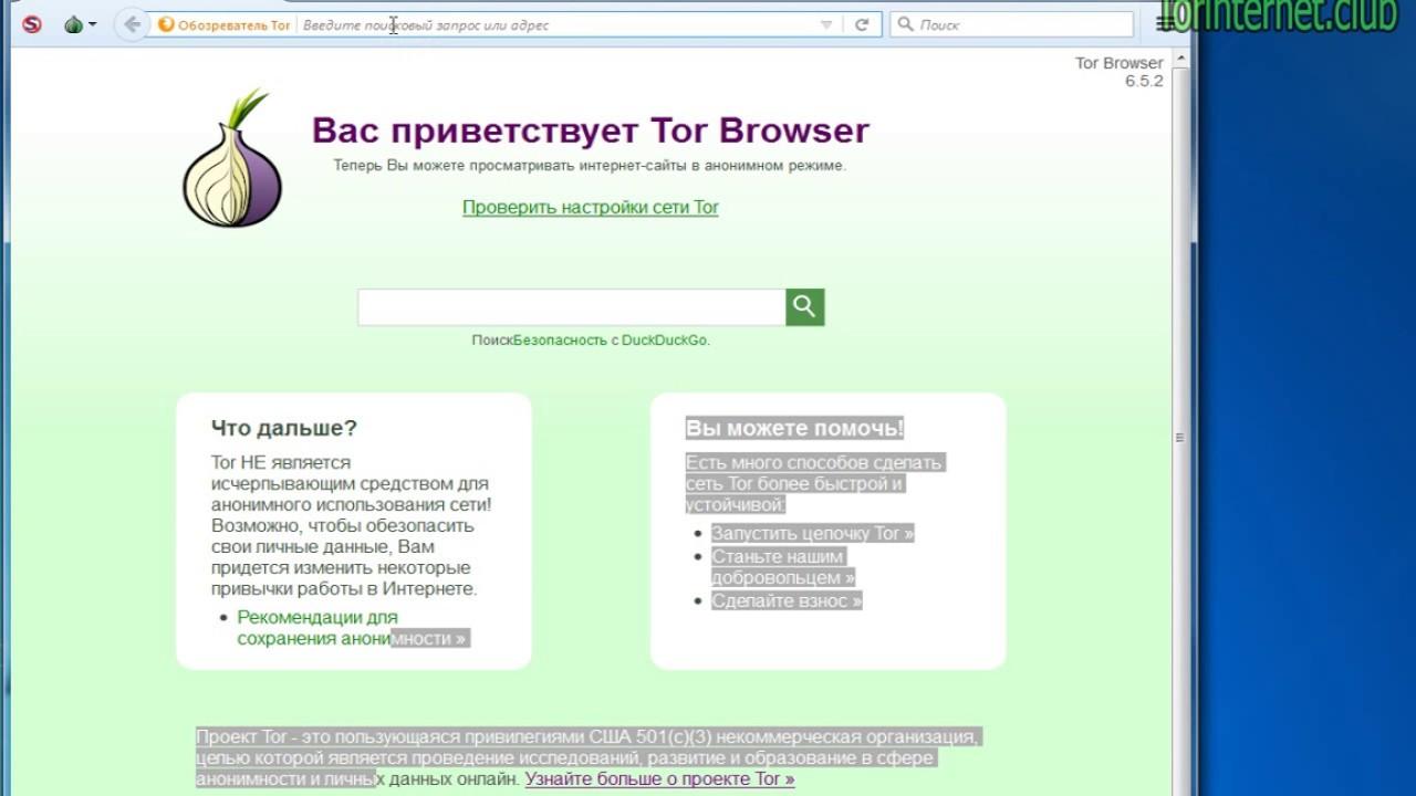 тор браузер на мегафон hydra2web