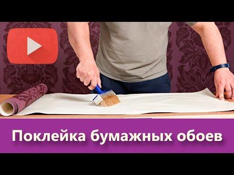 0 - Як клеїти паперові шпалери?