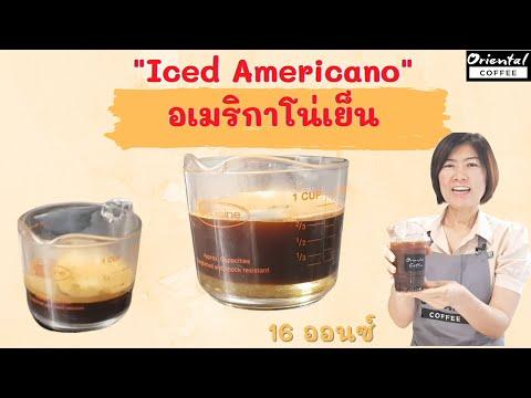 """Iced Americano อเมริกาโน่เย็น สูตรแก้ว 16 ออนซ์ ชงง่าย ขายดี  """"บอกวิธีชงหวาน/ไม่หวาน"""""""