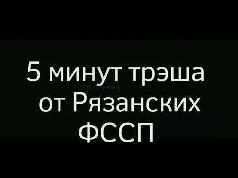 Беспредел ФССП РЯЗАНЬ