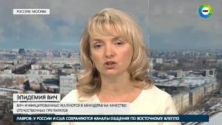 Эпидемия СПИДа в России