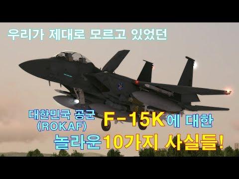 [외신번역] #24 대한민국 F-15K 전투기에 대한 잘 몰랐던 놀라운 10가지 사실들!!