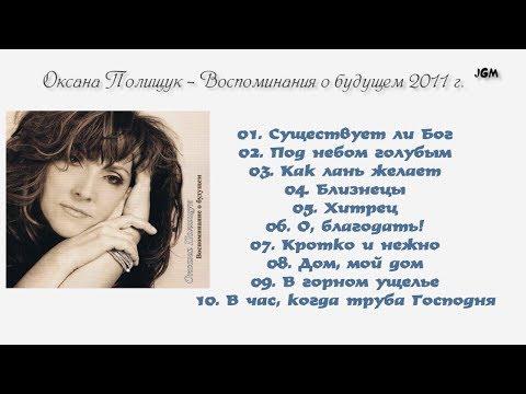Оксана Полищук - Воспоминания о будущем 2011 г