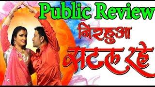 पब्लिक रिव्यू-निरहुआ सटल रहे_Public Review-Nirhua Satal Rahe   Dinesh Lal Yadav-Amrapali Dubey 2017