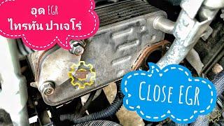 DIY.EP.115 อุด EGR มิตซูบิชิ ไทรทัน ปาเจโร่ 2.5 VG /Close Motor EGR Mitsubishi 4D56