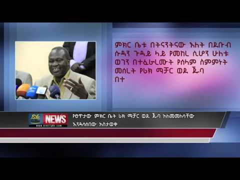 UNSC Express Serious Concern over Delay of Machar's Return to Juba