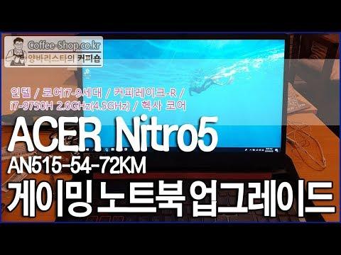 [에이서 게이밍 노트북] ACER Nitro5 노트북 (인텔 코어i7-9세대/커피레이크-R/헥사 코어) 램(RAM)과 하드(HDD) 하드웨어 업그레이드