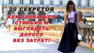 20 СЕКРЕТОВ КАК ВЫГЛЯДЕТЬ ДОРОГО И УХОЖЕННО БЕЗ ОСОБЫХ ЗАТРАТ Как Одеваться Стильно и Недорого Легко