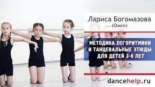 №278 Методика логоритмики и танцевальные этюды для детей 3-6 лет. Лариса Богомазова, Омск