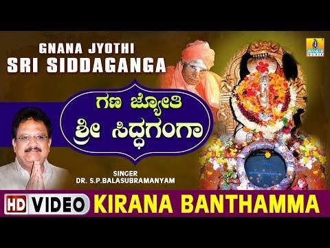 Kirana Banthamma - Gnana Jyothi Sri Siddaganga - Kannada Devotional Song