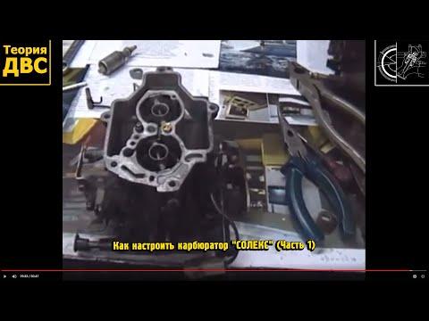 """карбюратор """"СОЛЕКС"""" (Часть"""