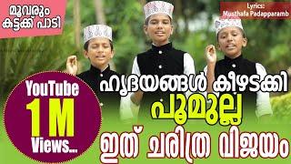 vuclip Poomulla | Heartly Song | Moonu piller Thakarthupaadi | Lyrics Musthafa Padapparambu