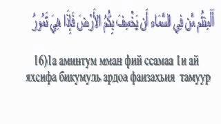 Сура Мульк НD с транскрипцией где идет повтор слов чтеца не надо