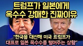 트럼프가 일본에게 옥수수를 강매한 진짜 이유, 한국도 당하고, 미국도 당했다. 이번에 트럼프가 참교육시킨다.