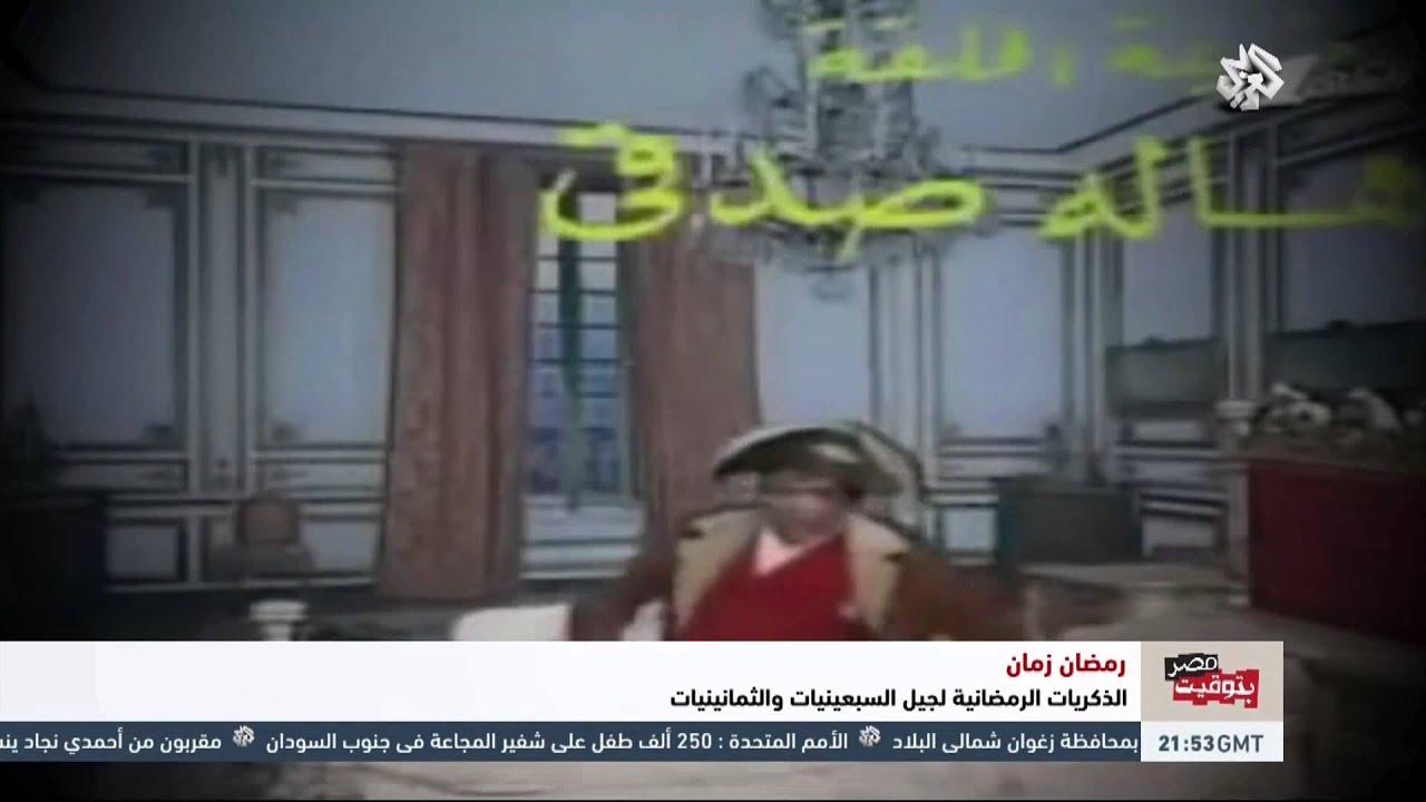 بتوقيت مصر رمضان زمان الذكريات الرمضانية لجيل السبعينيات الثمانينيات Youtube