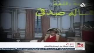بتوقيت مصر   رمضان زمان الذكريات الرمضانية لجيل السبعينيات الثمانينيات
