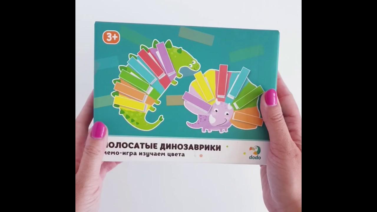 Dodo R300138 Мемо игра Изучаем цвета Полосатые динозаврики