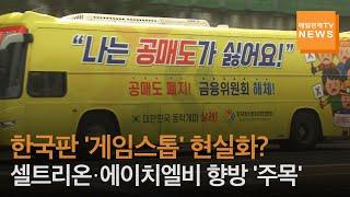 '한국판 게임스톱' 셀트리온·에이치엘비……