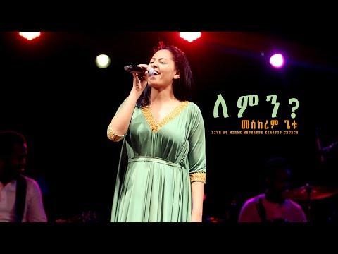"""ለምን?""""Lemin"""" new Amharic Gospel song /MESKEREM GETU LIVE CONCERT 2018"""