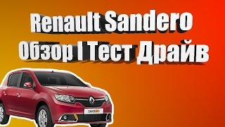 Renault Sandero2.  Обзор.  Тест Драйв.  Плюсы и Минусы Автомобиля-Рено Сандеро2