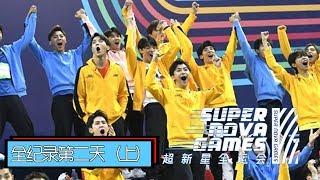 第二届《超新星全运会》完整版次日比赛全纪录上集:Sunnee纪凌尘分别摘得游泳金牌