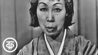 Интервью с Ханако Исии, гражданской женой советского разведчика Рихарда Зорге (1967)