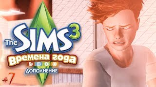 ❄️TS3 - ВРЕМЕНА ГОДА #7 - МЫ ГОРИМ! | Let`s play The Sims 3