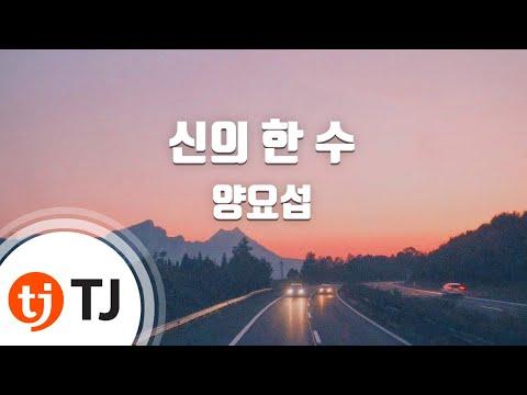 [TJ노래방] 신의한수 - 양요섭(Yang, Yo-Seb) / TJ Karaoke