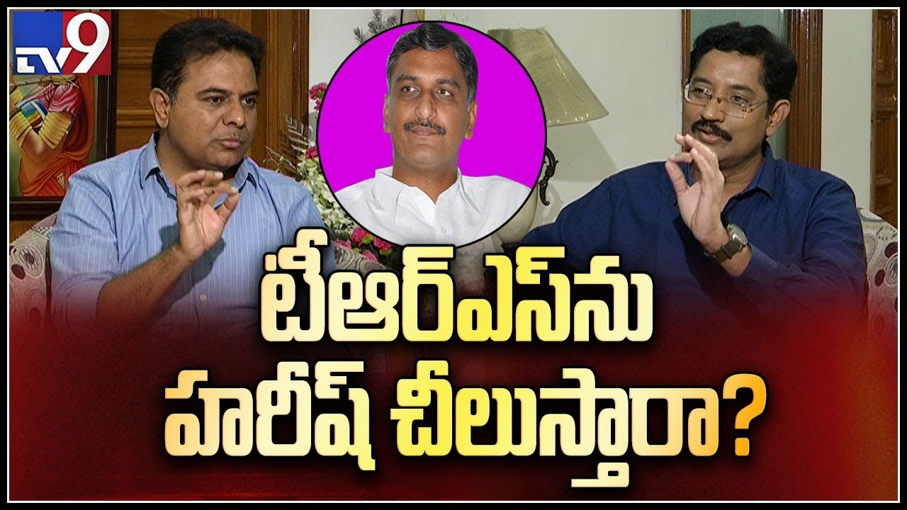KTR reacts on rumours over Harish Rao - TV9