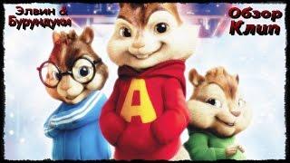 Элвин и Бурундуки\Alvin and the Chipmunks - Обзор\Клип.